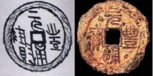 Ancient Chinese coins Ethiopia (1)