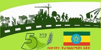 Boom Time For Ethiopia